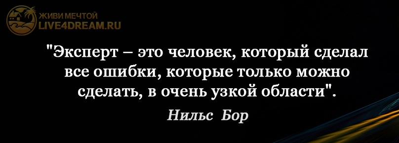 цитата Нильс Бор