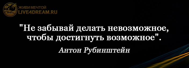 цитата Антон Рубинштейн