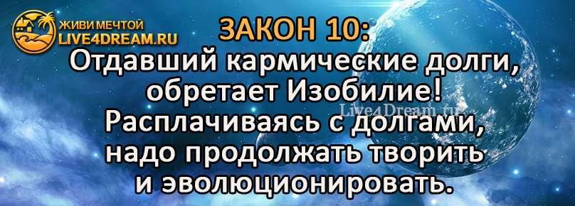zakon10